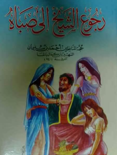 كتاب رجوع الشيخ الى صباه